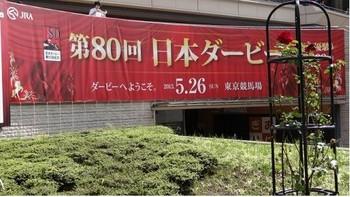 日本ダービー2.jpg